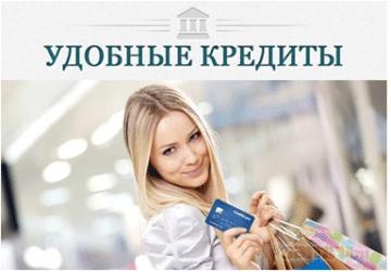 Где выгодно взять кредит?