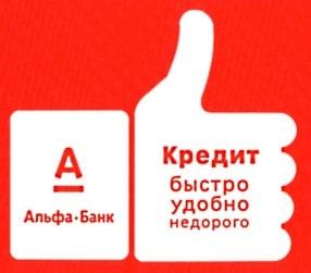 Кредитование в Альфа-Банк выгодное