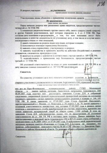 Протокол допроса