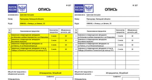 Указание вложенных документов