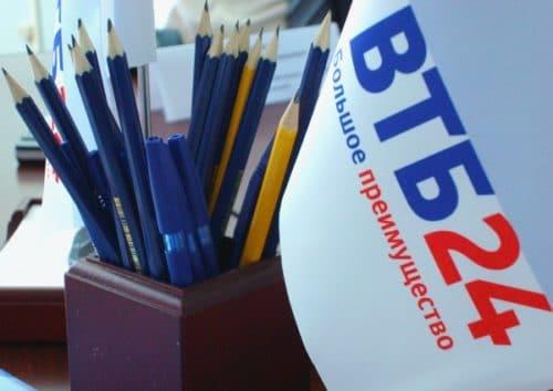 ВТБ 24 предлагает разные кредитки