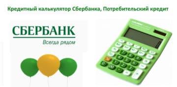 Калькулятор Сбербанк поможет посчитать стоимость кредита