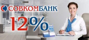 12% если берете 80-100 тысяч рублей