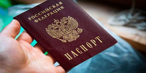 Существует четкий регламент замены паспорта
