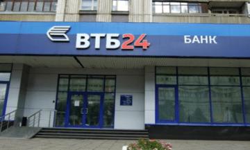 ВТБ 24 предлагает кредитные каникулы