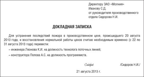 Пример докладной
