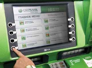 Через банкомат замена пройдет быстро