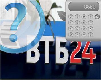 Удобство рефинансирования в ВТБ 24