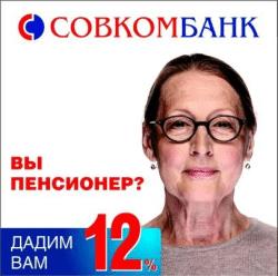 Заманчивое предложение для пенсионеров