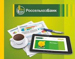 Узнавать новую информацию по кредитам можно онлайн