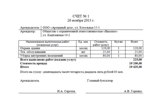 Пример счета
