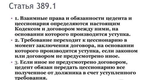 Понятия по ГК РФ