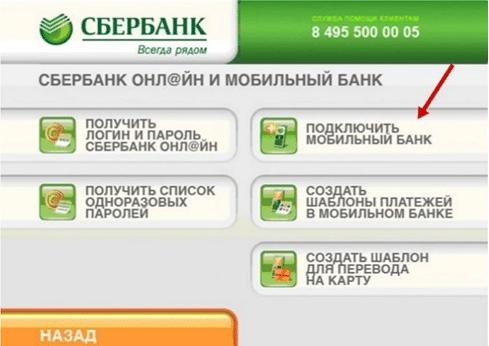 Подключение информирования СМС