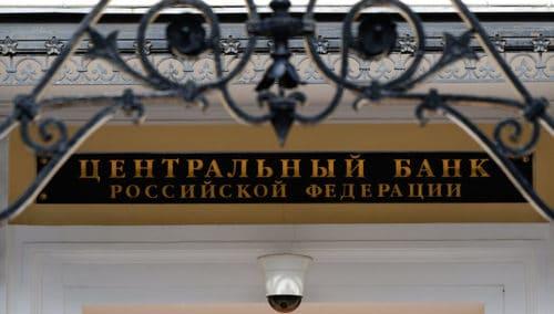 Отзыв лицензии можно проверить на сайте Центробанка