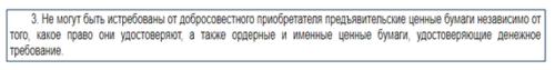 Выдержка из ст. 149