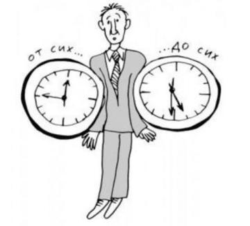Рабочее время не резиновое