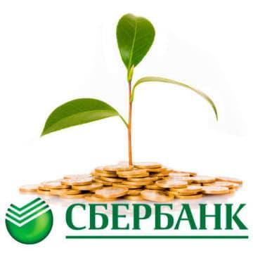 Сбербанк предлагает разные варианты вкладов с капитализацией