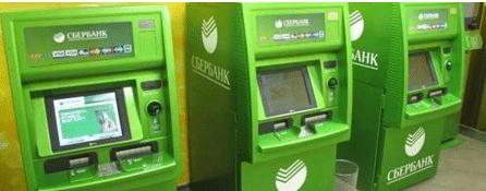 Подключение возможно через банкомат