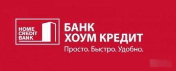 Процесс погашения кредита в ХКБ