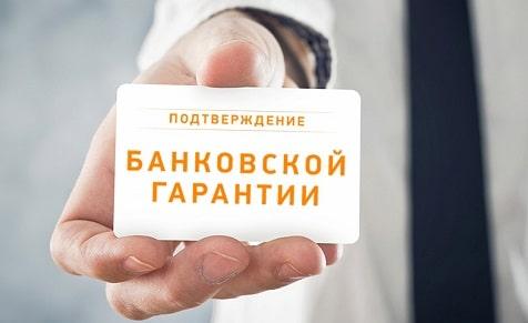 Банковская гарантия - сильная сторона аккредитива