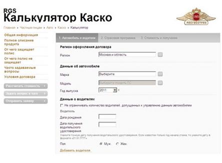 Росгострах самый крупные страховки в России