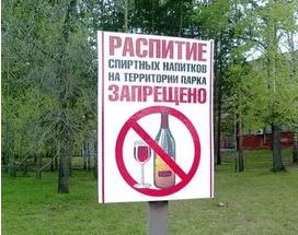 В общественных местах запрещено распитие алкоголя