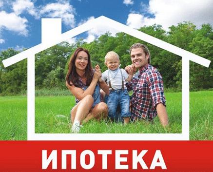 Взять ипотеку страмяться многие