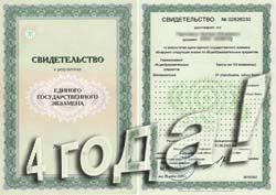 Теперешние выпускники могут получить сертификат с 4 годичным сроком действия