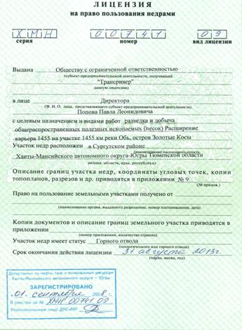 Лицензия на ведение деятельности