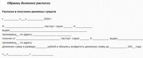 Примерный бланк расписки