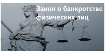 Банкротство физических лиц возможная процедура