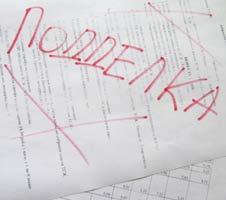 Полностью фальшивый документ встречается часто