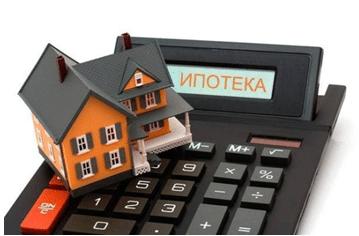 Многие банки предлагают рассчитать ипотеку он-лайн