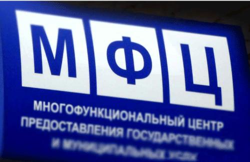 МФЦ облегчает процесс замены прав
