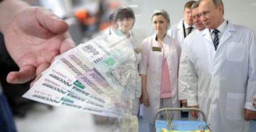 Путинские выплаты за 3 ребенка